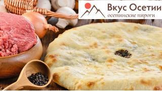 Купоны на еду! Осетинские пироги и пицца с бесплатной доставкой от пекарни «Вкус Осетии»! Скидка до 81%!