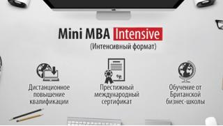 Учитесь всегда и везде! Полный курс дистанционной программы Mini MBA для одного или двоих от компании MMU Business School!