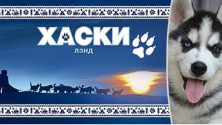 Хаски купон! Экскурсия «Таежный мир и защита Севера» в этнокультурном комплексе северных народов «Хаски Лэнд»!