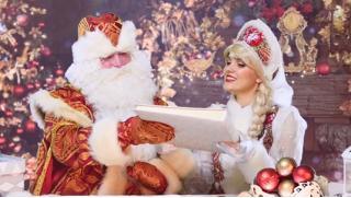 Поздравление на Новый Год! Именная грамота или письмо в конверте или по электронной почте, а также подарочный набор от Деда Мороза!